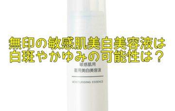 敏感肌美白美容液の白斑の可能性