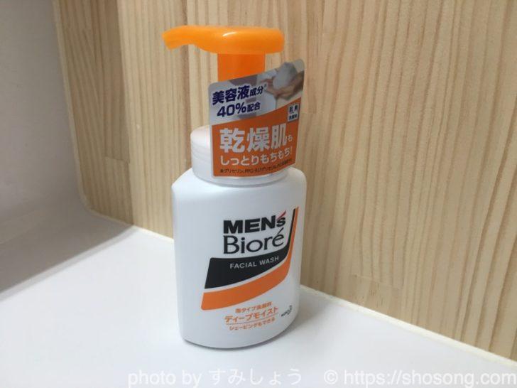 メンズビオレ泡洗顔オレンジ(ディープモイスト)
