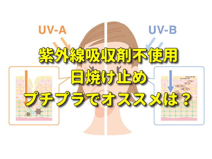 紫外線吸収剤不使用日焼け止めプチプラ