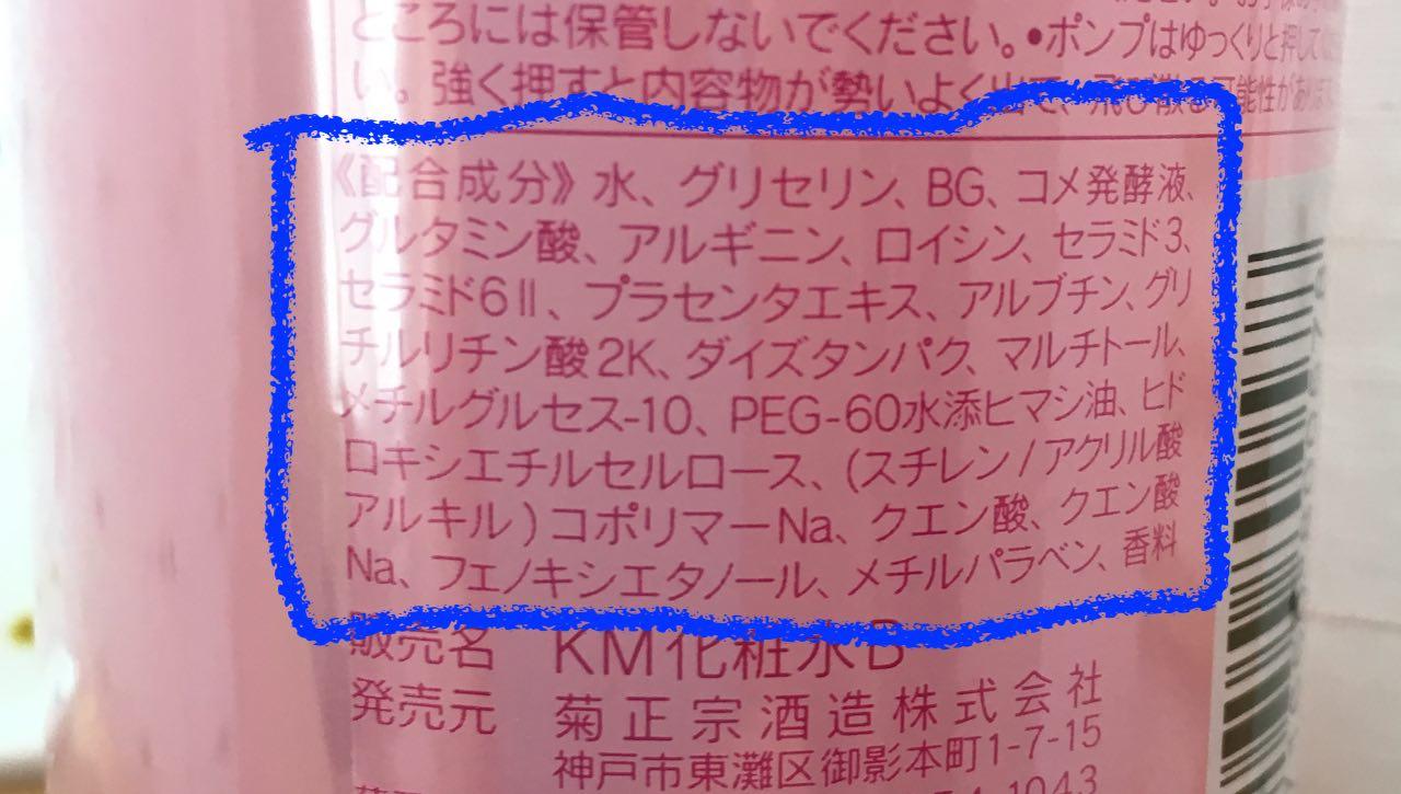 菊正宗化粧水成分表示
