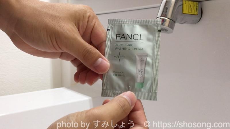 ファンケルアクネケア洗顔ミニパウチ