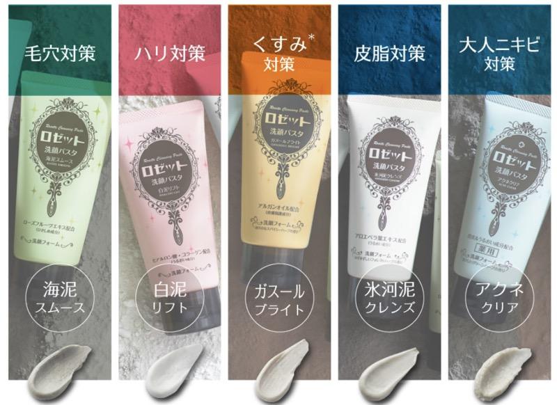 ロゼット洗顔パスタクレイシリーズラインナップ