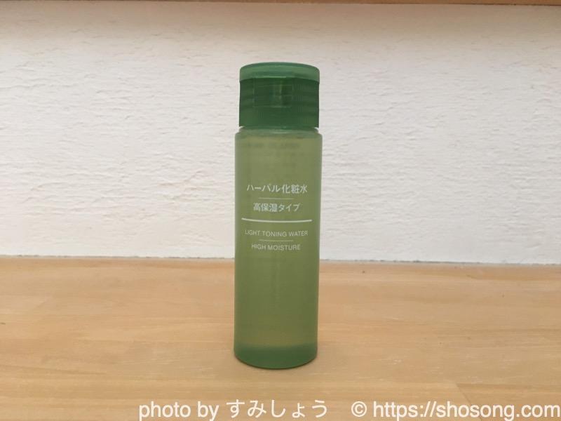ハーバル化粧水高保湿