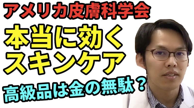 高級品は金の無駄?Daigoさんオススメ米国皮膚科学会スキンケアを考察