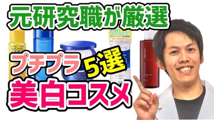 プチプラでオススメの美白化粧品5つ【元研究職すみしょう厳選】